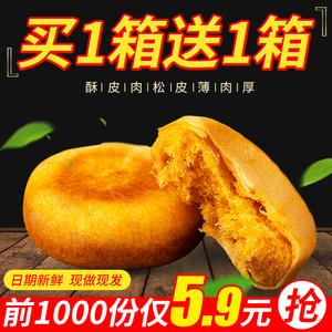 肉松饼整箱夹心面包早餐营养学生绿豆饼散装儿童零食小吃休闲食品