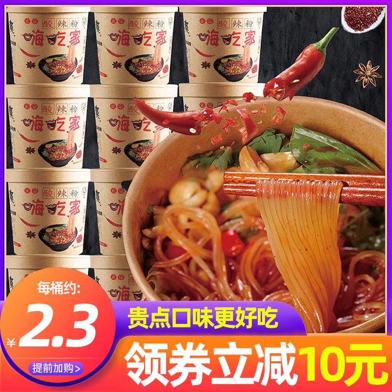 嗨吃家酸辣粉整箱6桶 重庆正宗包邮 正品网红即食桶装速食方便面