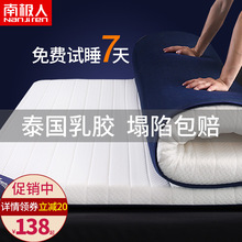 Antarctic mattress Thai latex mattress thickening single dormitory mattress household mattress tatami sponge mattress