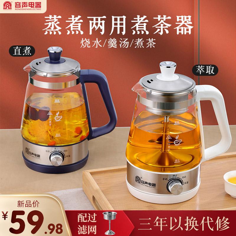容声蒸汽煮茶器家用全自动喷淋式煮电热玻璃小型办公室烧水黑茶壶