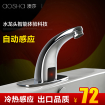 Osa automatic faucet inductive infrared hot and cold hand washing machine Induction faucet single cold