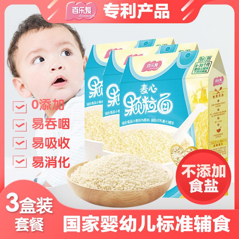 百乐麦粒粒面3盒 宝宝颗粒面婴儿无添加面食辅食儿童不加盐6-12月