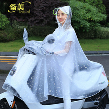 Peimei Electric Motorcycle Rainwear Single Adult Men and Women Riding Battery Bicycle Double Cap Riding Raincoat