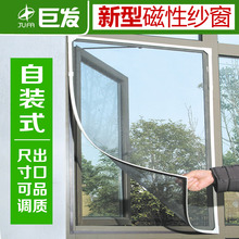 Self-assembly and disassembly of magnetic invisible mosquito-proof screen screen screen custom magnet high-grade door curtain sand window self-sticking type non-punching