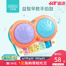 Bainshi children's electric music hand beat drum baby beat drum infant early education toys 0-1 years old 6-12 months