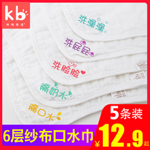 Baby cotton face wash towel, gauze, mouth wash towel, neonatal products, super soft children's small towel, baby's towel