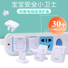 Child Electric Shock Protection and Child Socket Socket Protection Cover Pin Plug Plug Switch Safety Cover Plug Cover