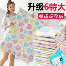 Vacuum Compression Bag for Extra Large Thickened Quilt Clothing Receiving Bag Large Quilt Vacuum Bag