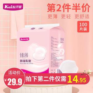 開麗防溢乳墊一次性超薄哺乳期溢乳墊兒防漏乳貼隔奶墊夏季100片