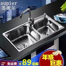 The sapper bath bath double tank set 304 stainless steel wash basin thickening, deepen the kitchen dish washing bag