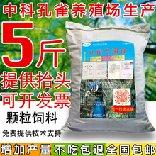 Blue peacock feed farm fine seedlings young peacock feed laying period peacock feed special 5 kg package