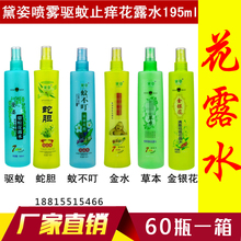 Factory direct sales, itching, removing prickly heat, mosquito repellent, insect repellent, honeysuckle, honeysuckle, herbal flower, water, and toilet gift.