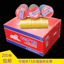 Electric Tiger Electrical Tape Electrical Tape Waterproof Tape Black Tape Insulated Tape 15m Box 200 Rolls of Baggage