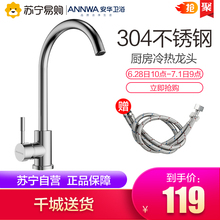Anhua Bathroom Essential Copper Plating Tank Vegetable Washing Pot Single Hole Cold and Hot Water Faucet N11C9A1L