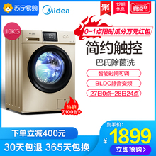 MG100V31DG5 Fully Automatic 10 kg Cylinder Frequency Converter Household Dehydration Large Capacity Washing Machine