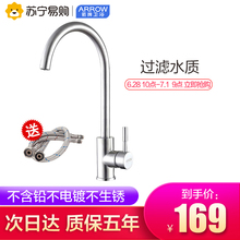 Wrigley bathroom, kitchen faucet, vegetable wash basin faucet, cold and hot stainless steel rotary faucet