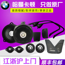 BMW new 3 Series 5 Series 3 Series GT X3X4X5 X1 lossless modified original Harman Kardon car loudspeaker
