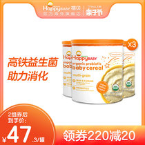 Shimei rice flour mixed grain HappyBaby imported complementary food baby infant organic rice paste high iron 3 cans