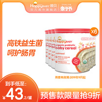 Xi bei oatmeal rice flour HappyBaby imported baby infant food supplement 6 canned probiotics organic rice paste