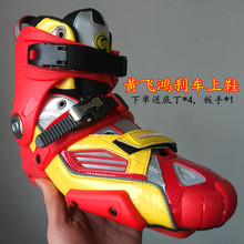 HV roller skates, shoes, brakes, shoes, shoes, shells, shoes, HV, flat shoes.