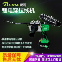 Ruiba lithium wire threading machine, pull wire, Electric electrician, wire feeder, lead wire, automatic wire drawing, string and line artifact charging.