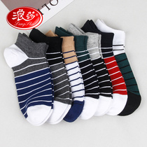 Langsha socks male boat socks men socks shallow mouth invisible socks short tube low to help cotton socks spring and summer thin section men socks tide
