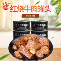 Beidaihe braised Beef canned 340g*4 canned family meal camping outdoor convenience food
