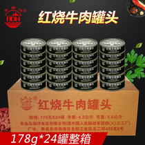 Beidaihe braised beef canned 178g*24 tank family meal Outdoor Camping Food original shipment