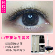 Eyelash beginners open their eyes and graft eyelashes. Camellia suit has no irritation. Mink hair is naturally soft.