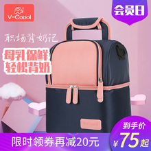 Vcoool Backpack Milk Equipment Refrigerated Portable Work Insulation Bag Blue Ice Milk Ice Bag Breast-milk Preservation