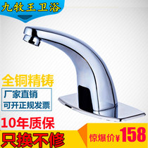 nine animal husbandry faucet automatic intelligent faucet single cold cold heat sensor Faucet hand washing machine household