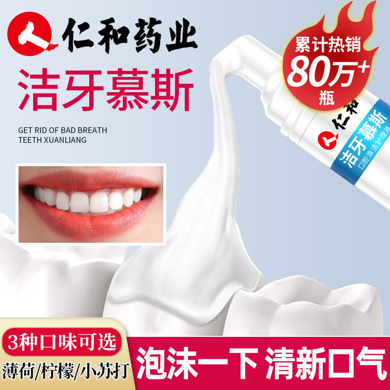 洁牙慕斯泡沫牙膏美白牙齿去黄去口臭牙垢亮白除口臭口气清新正品