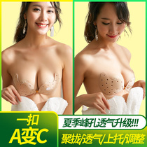 Milk paste anti-bump female breathable small chest dedicated invisible invisible bra gather thick summer thin sexy care