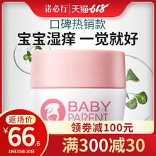 Nobilhang Infant Potter Cream 20g Infant Eczema Skin Cream for Children Hip Cream Infant Point Cream