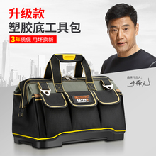 Easy power plastic bottom kit, multifunctional maintenance tool box, hardware installation canvas electrician waist bag new model