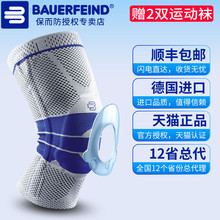 Shunfeng Bauerfeind Protects Knees for Men and Women Basketball Running