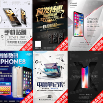 3C digital mobile phone accessories product promotion promotional posters advertising design PSD material template download