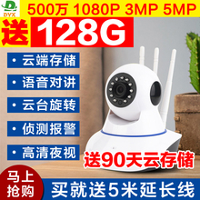Daewoo Wireless Camera Wifi Network Mobile Phone Remote Outdoor High Definition Night Vision Home Indoor Monitor Suite