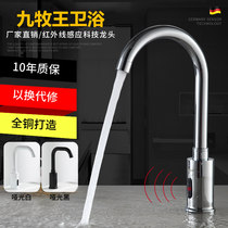 Jiu Mu Wang copper fully automatic Should faucet single cold cold hot intelligent inductive faucet hand washing household
