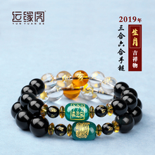2019 in the first year of the year, it is a pig, twelve zodiac, obsidian three and Liuhe bracelet.