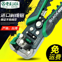 Taiwan imported old A multi-function electrician stripping pliers automatic wire pliers cable stripper stripping pliers