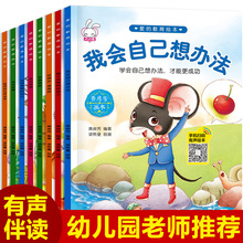 Baby's EQ Character Cultivation Picture Book Children's Bedtime Story Book with Pinyin 0-3-6-7 Years Old Early Education Enlightenment Reading Authentic Educational Kindergarten Fairy Tales Comic Books Audio Middle Class Children's Books 1-2-4-5 Years Old