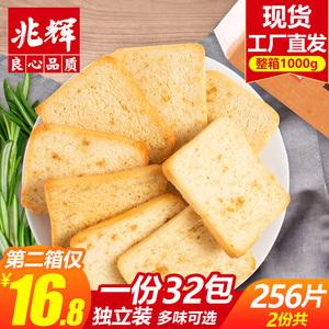 兆辉烤馍片1000g整箱饼干膜片馒头片混装小馍丁早餐批发休闲零食