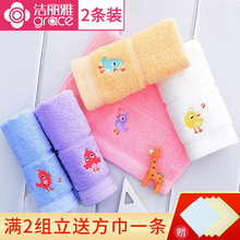 Clear and elegant towels 2 cotton cute children's towels absorbent cotton children's towels face wash small towels
