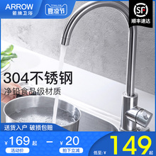 Wrigley bathroom kitchen faucet cold and hot household dishwash basin 304 stainless steel rotary sink splash-proof faucet