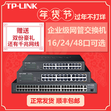 Shunfeng Baoyou TP-LINK 16 Ports 24 Ports 48 Ports All Gigabit Enterprise Second Layer Network Management Limited Ethernet Vlan Port Isolation Management Industrial Monitoring Convergence Access Switch