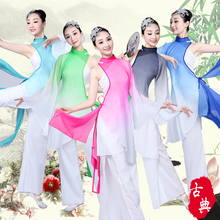 New classical dance costumes fan national dance costumes Yangko clothing adult elegant Chinese style practice clothes women