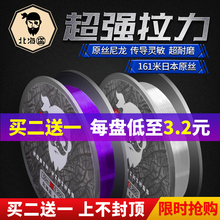 North Pirate Fishing Line Main Line Sub-line Fishing Line Super-strong Tension Line Sub-line Fishing Gear Tai Fishing Line Authentic Nylon Line