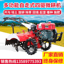 Diesel four-drive micro-tiller small agricultural rotary tillage tillage tillage ploughing plough farmland loosening tractor household