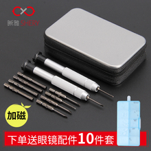 Clear eyeglasses accessories, screwdriver sets, tools, nose studs, clock screws, maintenance of eyes, small screwdrivers.